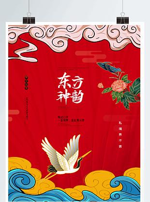 創意新中式國潮風神韻宣傳海報